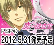 「アブナイ恋の捜査室」PSP公式サイト